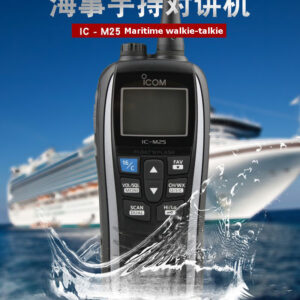 Icom IC-M25 Handheld Marine Band Transceiver